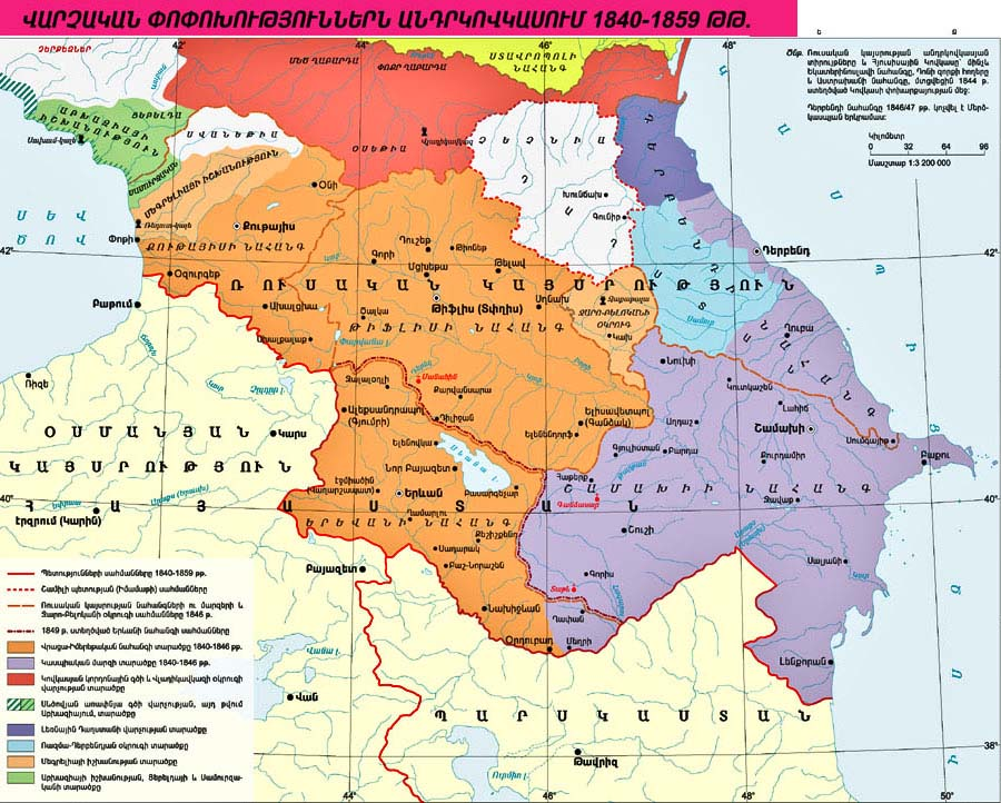 Վարչական փոփոխություններն Անդրկովկասում 1840-1859 թթ.