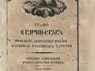 «Արծիվ Վասպուրականի». 1859 թ. հոկտեմբերին տպագրված 10-րդ համարի առաջին էջը