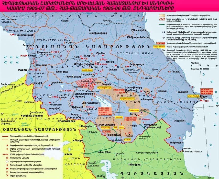 Հեղափոխական շարժումներն Արևելյան Հայաստանում և Անդրկովկասում 1905-1907թթ.   Հայ-թաթարական 1905-1906 թթ. ընդհարումները