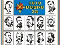 Հայաստանի Հանրապետութեան Հիմնադիրները