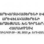 «Արեւմտահայերէնի եւ արեւելահայերէնի մերձեցման խնդիրներ» թեմայով համաժողովը