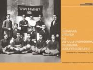 Հայկական սպորտը և մարմնակրթությունը Օսմանյան կայսրությունում